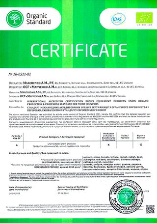 Сертифікат Стандарту з органічного виробництва